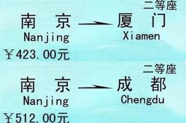 南京到厦门首开高铁 票价出炉