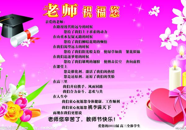 教师节祝福诗歌(图片来自网络)-拿什么感谢你,我的恩师 调查发现